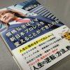 プロレス好きな人がマーケティングを学ぶ良書「棚橋弘至はなぜ新日本プロレスを変えることができたのか」書評