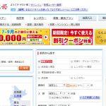 るるぶトラベル値上げから宿泊予約サイト・OTAの未来図を読み解く~前編