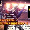 明後日はいよいよ大阪初開催!坪井秀樹「ダンススタジオで発見する☆あなたのビジネス独自化セミナー」