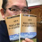 山田拓著「外国人が熱狂するクールな田舎の作り方」書評~クールな田舎をたくさん作るには?!