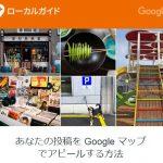Googleマイビジネスのクチコミが急激に増えている理由。ポイントがたまる「ローカルガイド」ってご存知?