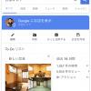 Googleマイビジネスの管理画面にアンドロイド携帯で登録した方、要注意です!