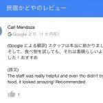 宿泊していないお客様が宿のGoogleクチコミを書いている。これ、あり得る時代です!