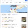 旅行中にGoogleマイビジネスを使う流れ〜友達からの紹介でも「検索」は行う