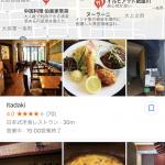 私はGoogleを使って京都でランチのお店をこんな感じで見つけた