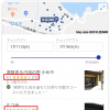 Googleマップの掲載順位は検索同様に上位表示される方が良いの?