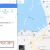 Googleマイビジネスの投稿機能は臨時休業や臨時営業の際、とても便利!