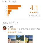 公共の場でもある観光スポットにもGoogleマイビジネスのスポット登録があるってご存知ですか?