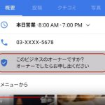 Googleマイビジネスのメリットがわかりやす過ぎる30秒動画がYOU TUBEに登場!!