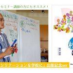 【終了】11月4日と5日、豊岡市でファシリテーション講座を開催します!