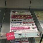 【終了】11月7日の夜、大阪産業創造館にてGoogleマイビジネスセミナー初級編を開催します!!
