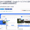 1/16(水)【ZOOMで全国開催】Googleマイビジネス活用セミナー【小規模宿泊施設限定】
