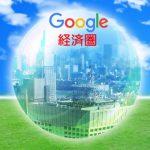 気がつくと私たちはGoogle経済圏の中に組み込まれてしまっている