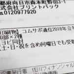 佐川急便さんの未配問題で感じたこと☆業務改善が手抜きの温床になっていないか?