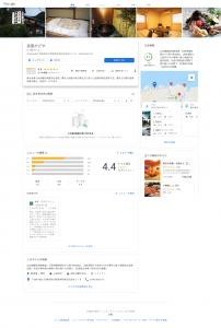 Googleホテル検索 かどや