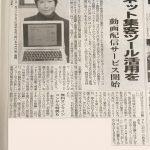 12/21(金)北近畿経済新聞に掲載されました! 〜Googleマイビジネス活用セミナー動画販売〜