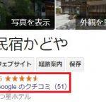 皆がGoogleマイビジネスをやりだしたらどうなるんですか?優位性は?