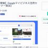一般事業者向け・Googleマイビジネスセミナーの内容とは? 【1/21(月)19時〜】