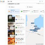 Google Hotel Finder(Googleホテル検索)の登場で宿泊予約はGoogleだけで完結する時代になる!?