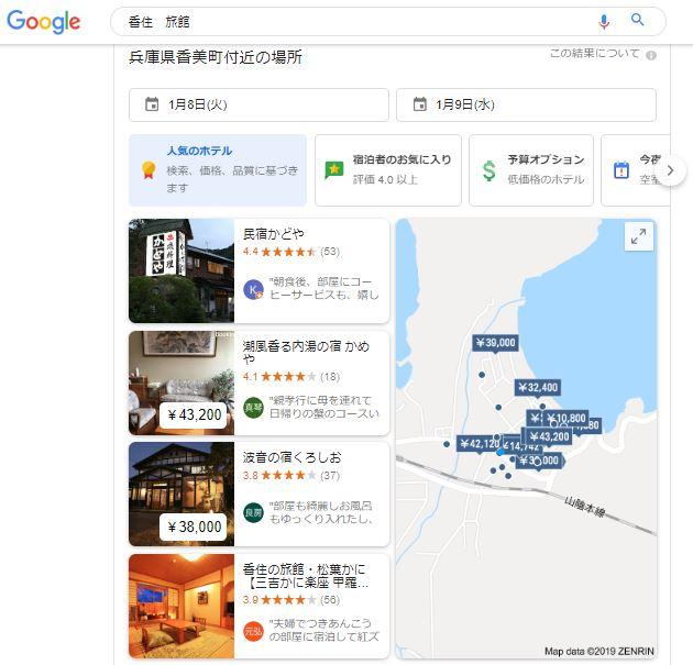 Googleホテルファインダー使用 香住