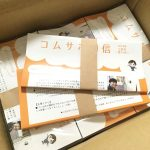 ニュースレター 「コムサポ通信2019年立春号」 印刷完了しました〜♪