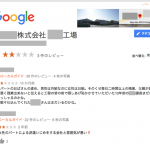 【開催報告】Googleのクチコミのせいで労働基準監督署が調査に入った、とは?!税理士事務所でGoogleマイビジネス活用セミナー【士業向け・2/7開催】