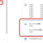 Googleマイビジネスでチェックイン・アウトが設定できるようになりました【宿泊施設限定】