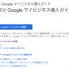 【開催報告】ホテル向け Google マイビジネス導入ガイドが公開! 〜宿限定Googleマイビジネス オンラインセミナー(2/12)〜