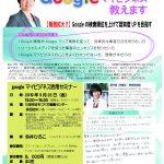 【終了】3/22(金)兵庫県三田市でGoogleマイビジネスセミナー開催します