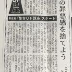 北近畿経済新聞社に月1回のコラム「集客UP講座」連載開始〜vol.1『集客の罪悪感を捨てよう』