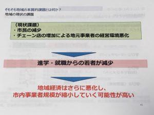 気仙沼地域戦略 視察 DMO