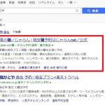 「屋号」をGoogle広告やYahoo!JAPANプロモーション広告で購入するという考え方