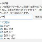 屋号を設定するだけならば、Yahoo!JAPANプロモーション広告は安価でとても簡単だった♪