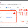 GW10連休対策、Googleマイビジネスで祝祭日の営業設定をしないと、お客様が来店しない可能性があります