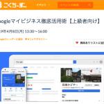 【増席→残席2】4/8(月)グーグルマイビジネスセミナー GMB徹底活用術【上級者向け】