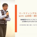 山田桂一郎先生から地域経営と最新のマーケティングを学ぼう☆4/9フラップ豊岡19:00~