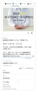 Googleマイビジネス10連休対策投稿