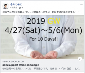 GoogleマイビジネスイベントシェアFacebook