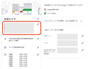 かどや Googleマイビジネス情報画面