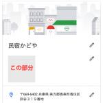 Googleマイビジネスで民宿やペンションというカテゴリ(業種)が設定できないという問題。【宿泊施設カテゴリ一覧表付き】