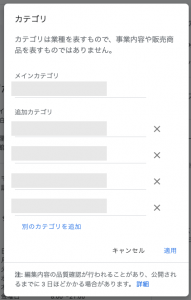 カテゴリ選択画面 GMB