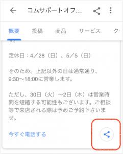 Googleマイビジネス投稿シェア