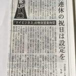 北近畿経済新聞社コラム連載「集客UP講座」〜vol.3『10連休の祝日は設定を』