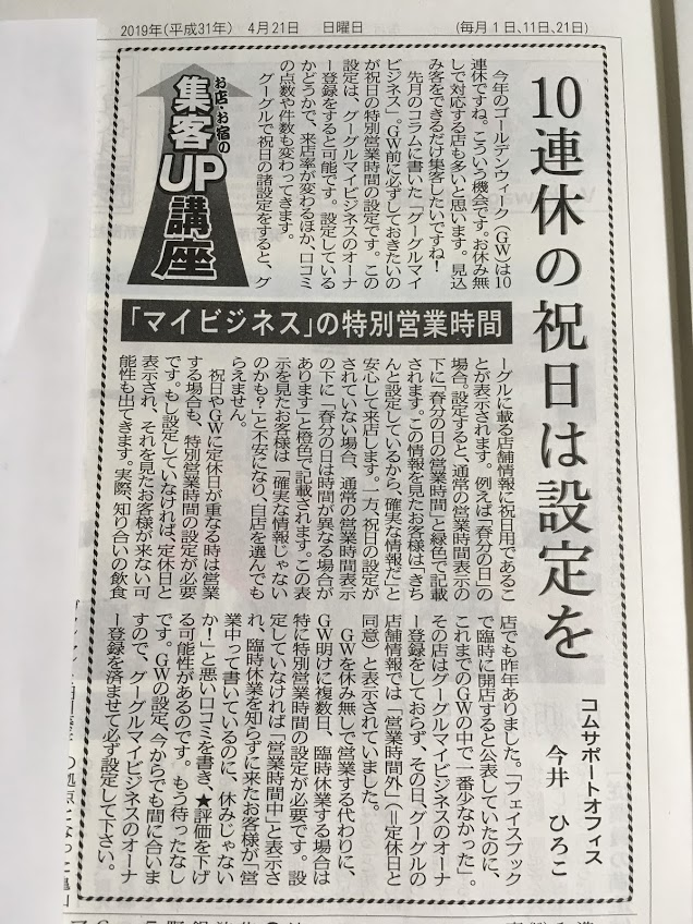北近畿経済新聞コラム