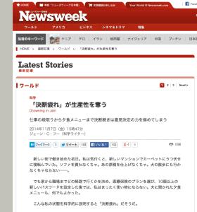 Newsweek決断疲れが生産性を奪う