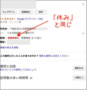 Googleマイビジネス 特別営業時間