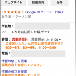 Googleマイビジネスの営業表示が第三者に書き換えられて、勝手に休みにされていた?! 行きつけのラーメン店での出来事。