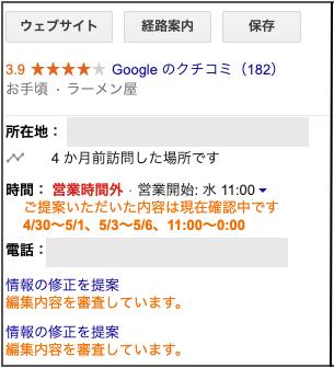 Googleマイビジネス 特別営業時間 設定 臨時