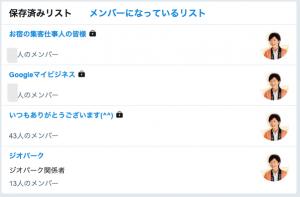 Twitterの使い方 コムサポートオフィス