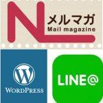 ブログ、メルマガ、LINE@、どれをやるのが一番良いか?